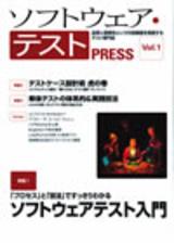 [表紙]ソフトウェア・テスト PRESS Vol.1