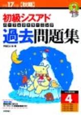 [表紙]平成17年度【秋期】 初級シスアド パーフェクトラーニング 過去問題集