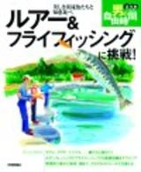[表紙]ルアー&フライフィッシングに挑戦! 〜美しき渓流魚たちと知恵比べ