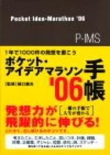 [表紙]1年で1000件の発想を書こう ポケット・アイデアマラソン手帳'06