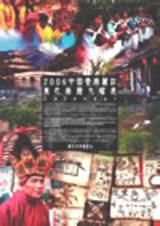 [表紙]2006中国雲南麗江東巴画歴七曜表(トンパカレンダー)