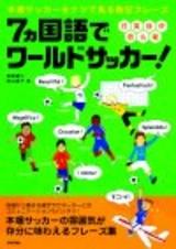 [表紙]7ヵ国語でワールドサッカー!〜本場サッカーをナマで見る熱狂フレーズ