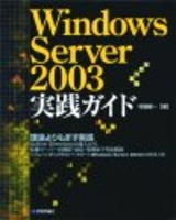 [表紙]Windows Server 2003 実践ガイド