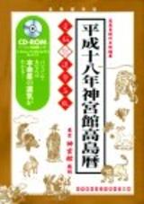 [表紙]平成十八年神宮館高島暦 電脳運勢占版