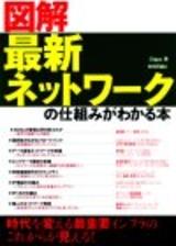 [表紙]図解 最新ネットワークの仕組みがわかる本