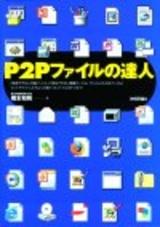 [表紙]P2Pファイルの達人