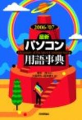 [表紙]2006-'07[最新]パソコン用語事典