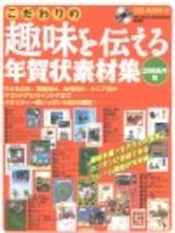 [表紙]こだわりの趣味を伝える年賀状素材集 2006年版