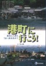 [表紙]港町に行こう!〜歴史と人情とうまい魚を求めて〜