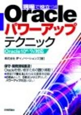 [表紙]現場で役立つ!Oracleパワーアップテクニック ―Oracle10g/9i対応