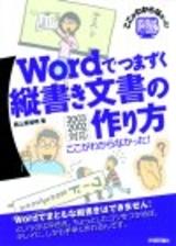 [表紙]Wordでつまずく縦書き文書の作り方 ここがわからなかった!