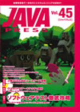 [表紙]JAVA PRESS Vol.45