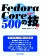 [表紙]Fedora Core 500の技