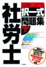 [表紙]2006年版 社労士 試験によく出る択一式問題集