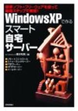[表紙]Windows XPで作る スマート自宅サーバー
