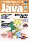 [表紙]スタートアップJava ゼロからはじめるJavaプログラミング(J2SE 5.0&Eclipse 3.0)