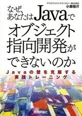 [表紙]なぜ,あなたはJavaでオブジェクト指向開発ができないのか