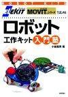 [表紙]ELEKIT MOVITシリーズではじめる ロボット工作キット入門塾
