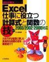 [表紙]Excel 仕事に役立つ計算式と関数の技 2003/2002/2000