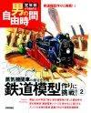 [表紙]鉄道模型作りに挑戦!(2) 蒸気機関車の雄姿を再現