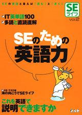 [表紙]SEライフVol.2-SEのための英語力