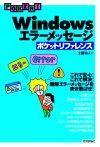 [表紙]Windows エラーメッセージ ポケットリファレンス