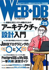 [表紙]WEB+DB PRESS Vol.25