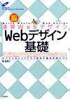 [表紙]速習Webデザイン 改訂新版 Webデザイン基礎