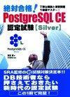 [表紙]絶対合格! PostgreSQL CE認定試験【Silver】