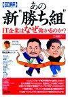 """[表紙]【図解】あの新""""勝ち組""""IT企業はなぜ儲かるのか?"""