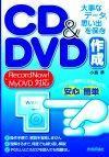 [表紙]大事なデータ,思い出を保存 CD&DVD作成