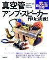 [表紙]真空管アンプ・スピーカー作りに挑戦!-手作りの音に包まれる至福の時-