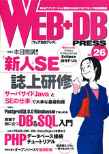 [表紙]WEB+DB PRESS Vol.26