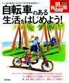 [表紙]自転車のある生活をはじめよう! 〜いつかはセンチュリーライドを走りたい