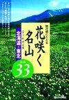 [表紙]開花順にたどる花咲く名山 北海道・東北 厳選33