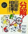 [表紙]「分解!」日用品・自転車を分解してみると!