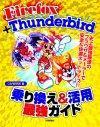 [表紙]Firefox+Thunderbird 乗り換え&活用最強ガイド