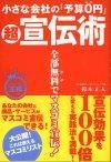 [表紙]小さな会社の「予算0円」 超宣伝術