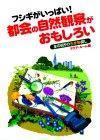 [表紙]フシギがいっぱい! 都会の自然観察がおもしろい-身の回りの生き物探し-