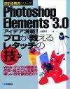 [表紙]PhotoshopElemens 3.0 アイデア満載!プロが教えるレタッチの技