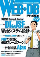 [表紙]WEB+DB PRESS Vol.27