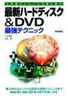 [表紙]大容量ストレージを使い倒す 最新ハードディスク&DVD 最強テクニック