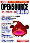 [表紙]2005 オープンソース最前線