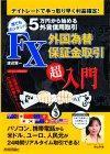 [表紙]5万円から始める外貨信用取引 FX外国為替保証金取引「超」入門