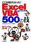 [表紙]ここが知りたかった! ExcelVBA 500の技