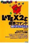 [表紙]LaTeX2ε 標準コマンド ポケットリファレンス