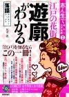 [表紙]志ん生で味わう江戸情緒(2) 江戸の花街「遊廓」がわかる