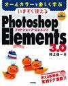 [表紙]いますぐ使える Photoshop Elements 3.0 for Windows
