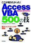 [表紙]ここが知りたかった! Access VBA 500の技