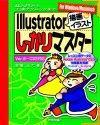 [表紙]超入門から上達テクニックまで Illustrator「描画・イラスト」しっかりマスター【Ver8〜CS2対応】